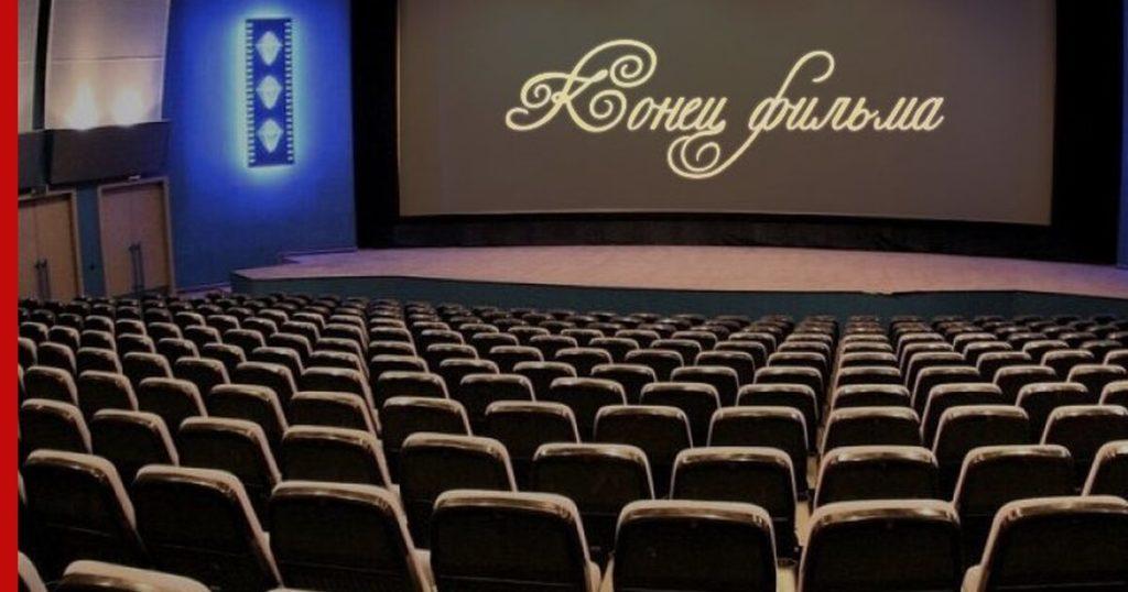 Когда откроют кинотеатры